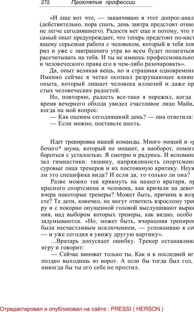 PDF. Проклятие профессии. Бытие и сознание практического психолога. Загайнов Р. М. Страница 274. Читать онлайн