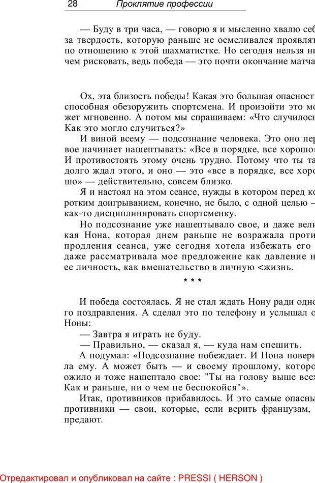 PDF. Проклятие профессии. Бытие и сознание практического психолога. Загайнов Р. М. Страница 28. Читать онлайн