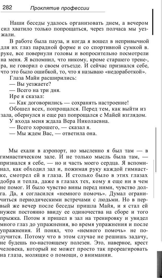 PDF. Проклятие профессии. Бытие и сознание практического психолога. Загайнов Р. М. Страница 284. Читать онлайн
