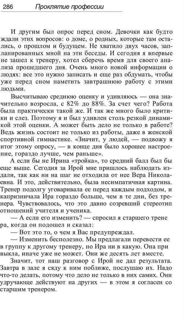 PDF. Проклятие профессии. Бытие и сознание практического психолога. Загайнов Р. М. Страница 288. Читать онлайн