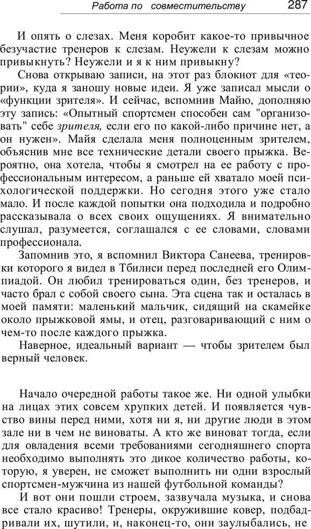 PDF. Проклятие профессии. Бытие и сознание практического психолога. Загайнов Р. М. Страница 289. Читать онлайн
