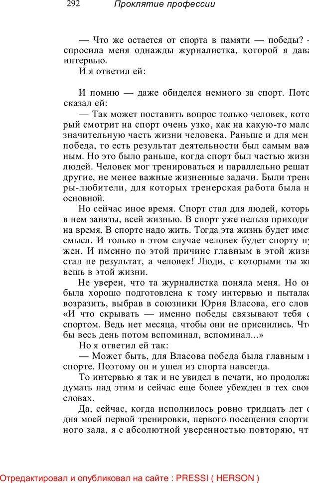 PDF. Проклятие профессии. Бытие и сознание практического психолога. Загайнов Р. М. Страница 294. Читать онлайн