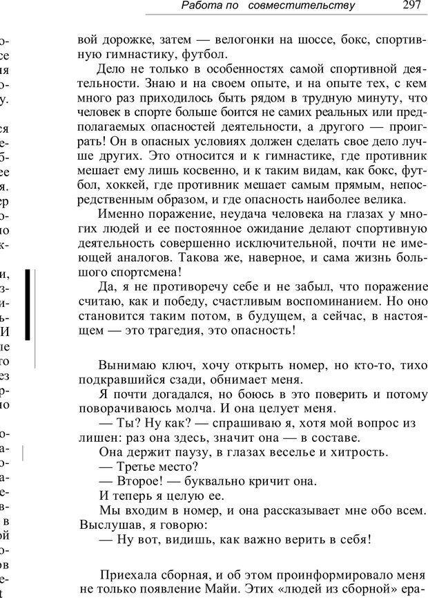PDF. Проклятие профессии. Бытие и сознание практического психолога. Загайнов Р. М. Страница 299. Читать онлайн