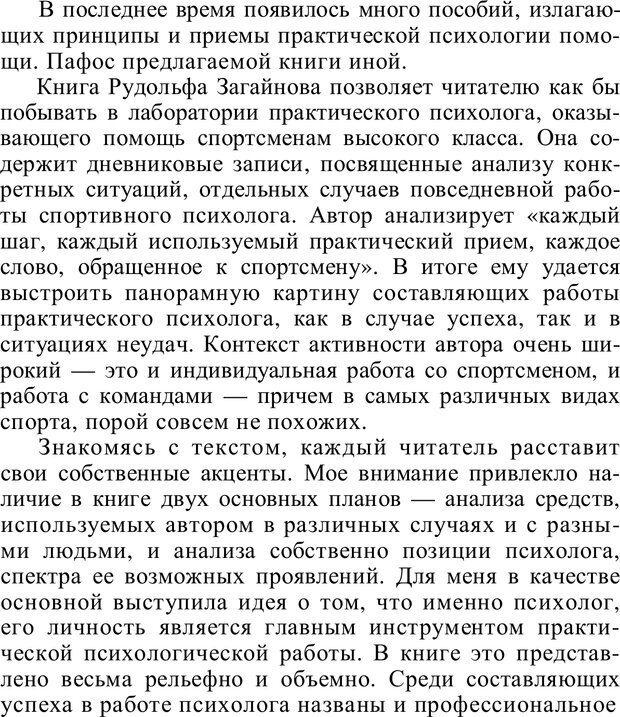 PDF. Проклятие профессии. Бытие и сознание практического психолога. Загайнов Р. М. Страница 3. Читать онлайн