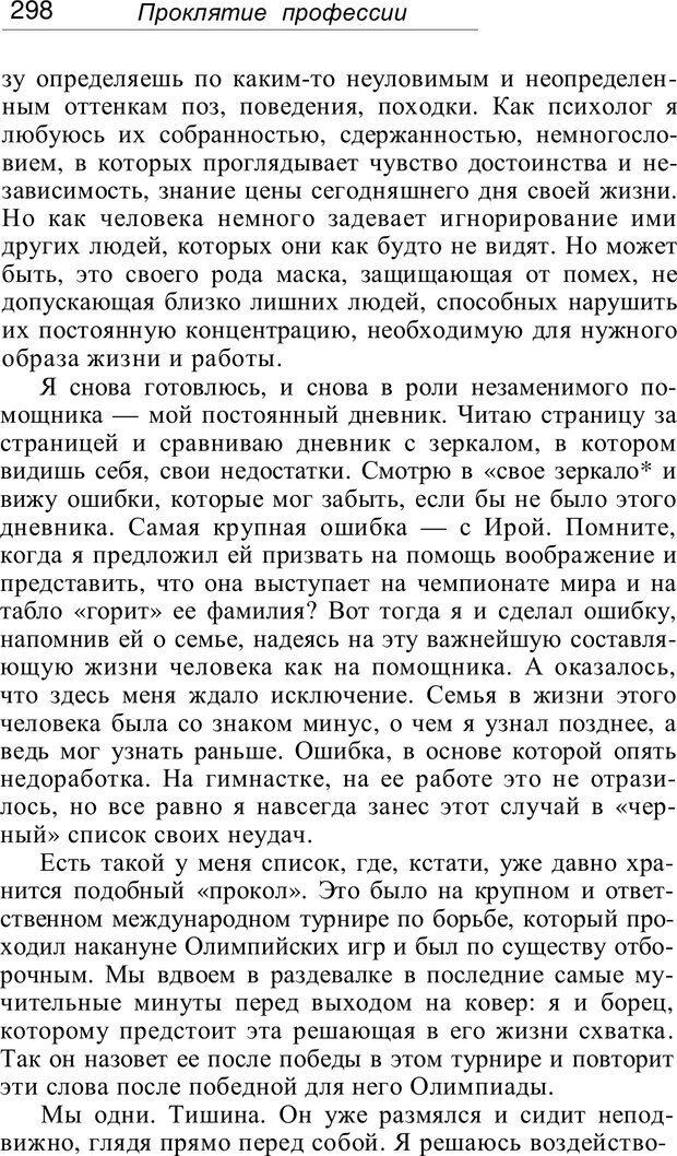 PDF. Проклятие профессии. Бытие и сознание практического психолога. Загайнов Р. М. Страница 300. Читать онлайн
