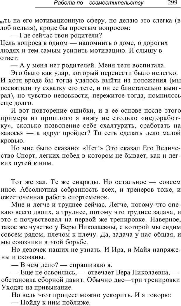 PDF. Проклятие профессии. Бытие и сознание практического психолога. Загайнов Р. М. Страница 301. Читать онлайн