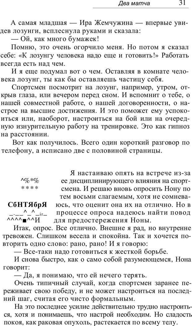 PDF. Проклятие профессии. Бытие и сознание практического психолога. Загайнов Р. М. Страница 31. Читать онлайн