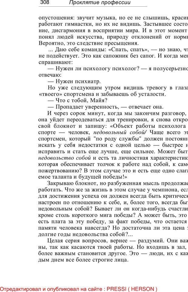 PDF. Проклятие профессии. Бытие и сознание практического психолога. Загайнов Р. М. Страница 310. Читать онлайн