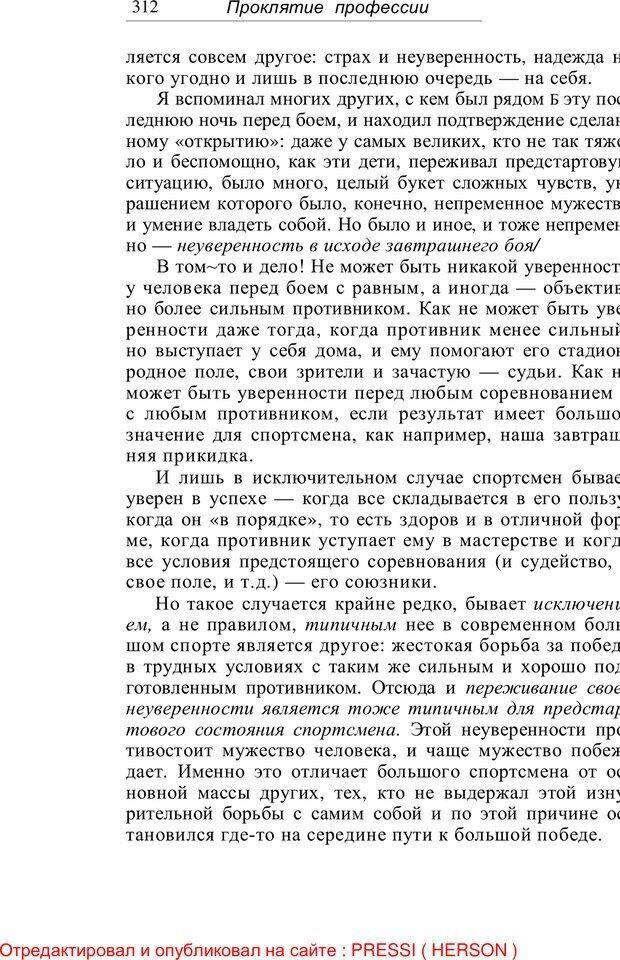 PDF. Проклятие профессии. Бытие и сознание практического психолога. Загайнов Р. М. Страница 314. Читать онлайн