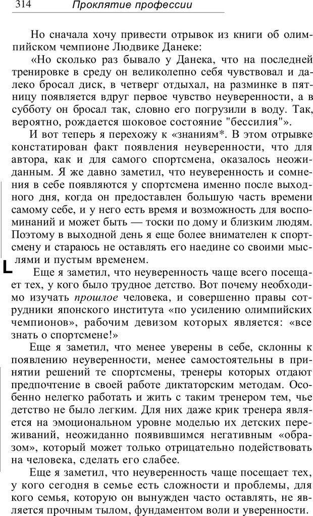 PDF. Проклятие профессии. Бытие и сознание практического психолога. Загайнов Р. М. Страница 316. Читать онлайн