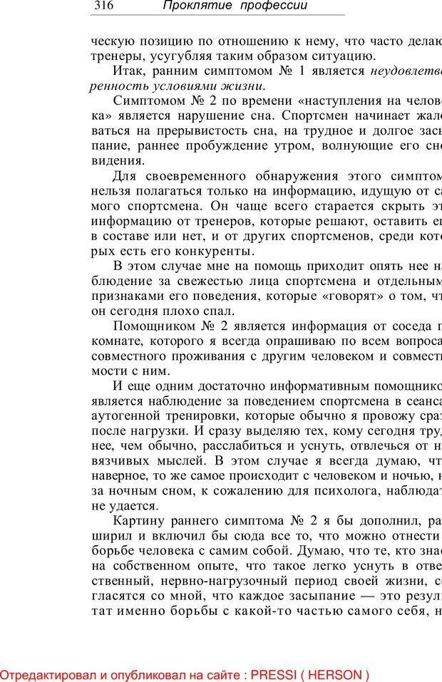 PDF. Проклятие профессии. Бытие и сознание практического психолога. Загайнов Р. М. Страница 318. Читать онлайн
