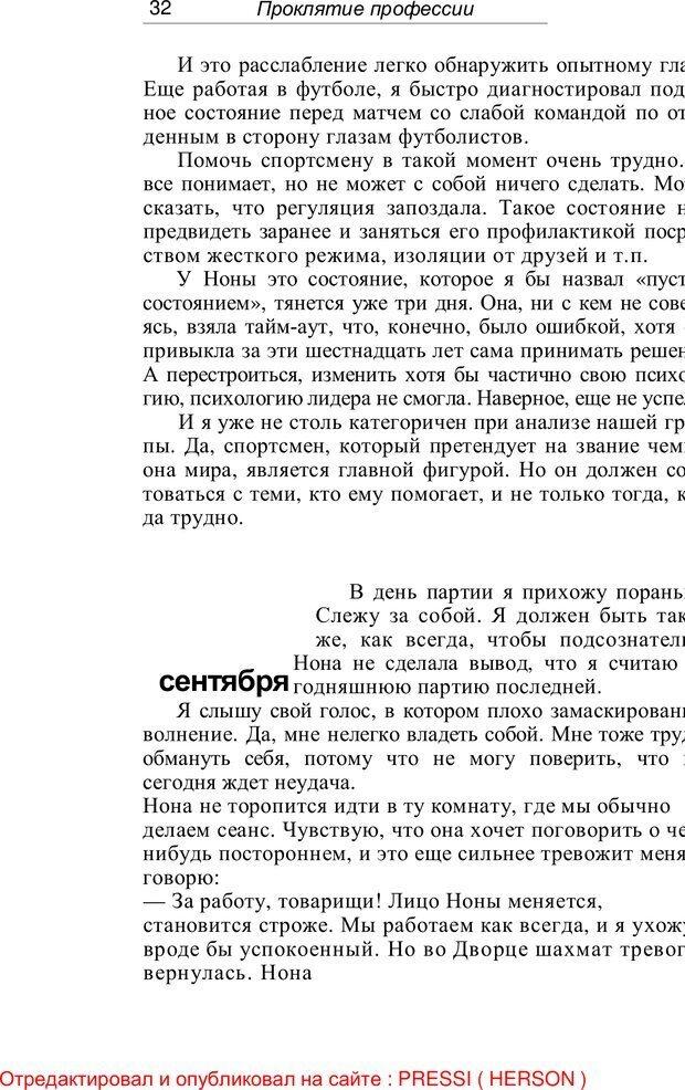 PDF. Проклятие профессии. Бытие и сознание практического психолога. Загайнов Р. М. Страница 32. Читать онлайн