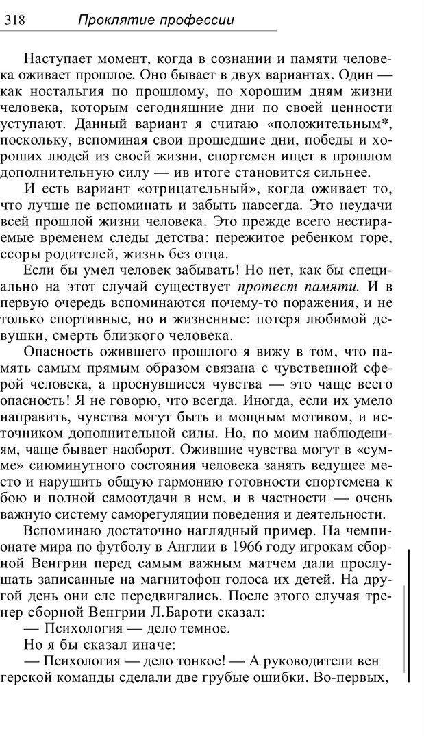 PDF. Проклятие профессии. Бытие и сознание практического психолога. Загайнов Р. М. Страница 320. Читать онлайн