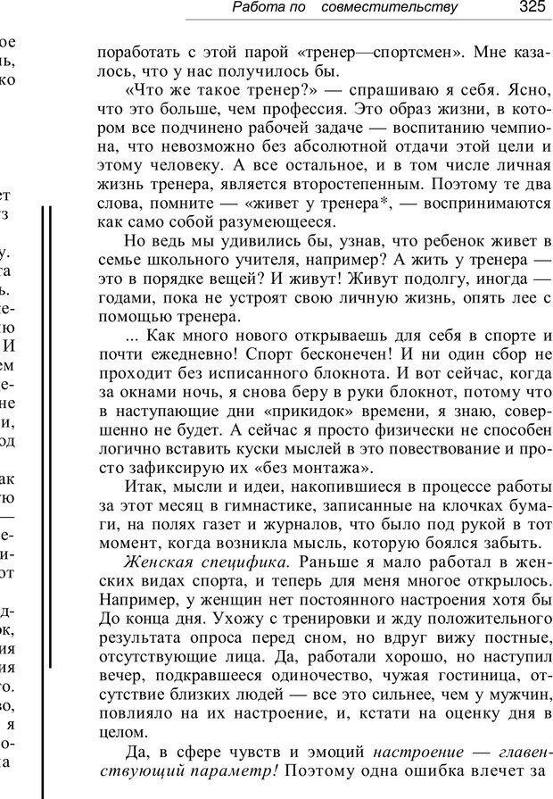 PDF. Проклятие профессии. Бытие и сознание практического психолога. Загайнов Р. М. Страница 327. Читать онлайн