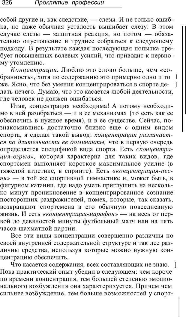 PDF. Проклятие профессии. Бытие и сознание практического психолога. Загайнов Р. М. Страница 328. Читать онлайн