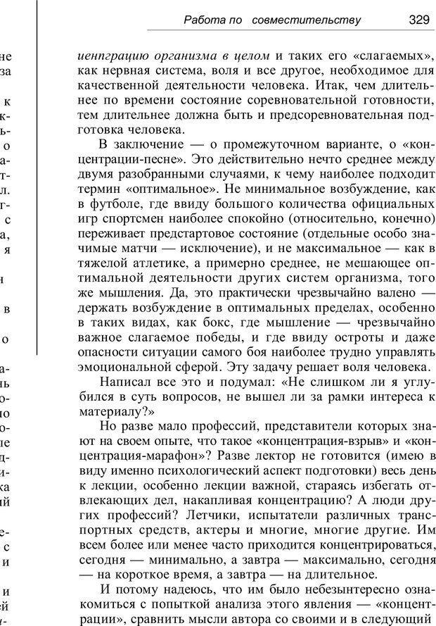 PDF. Проклятие профессии. Бытие и сознание практического психолога. Загайнов Р. М. Страница 331. Читать онлайн