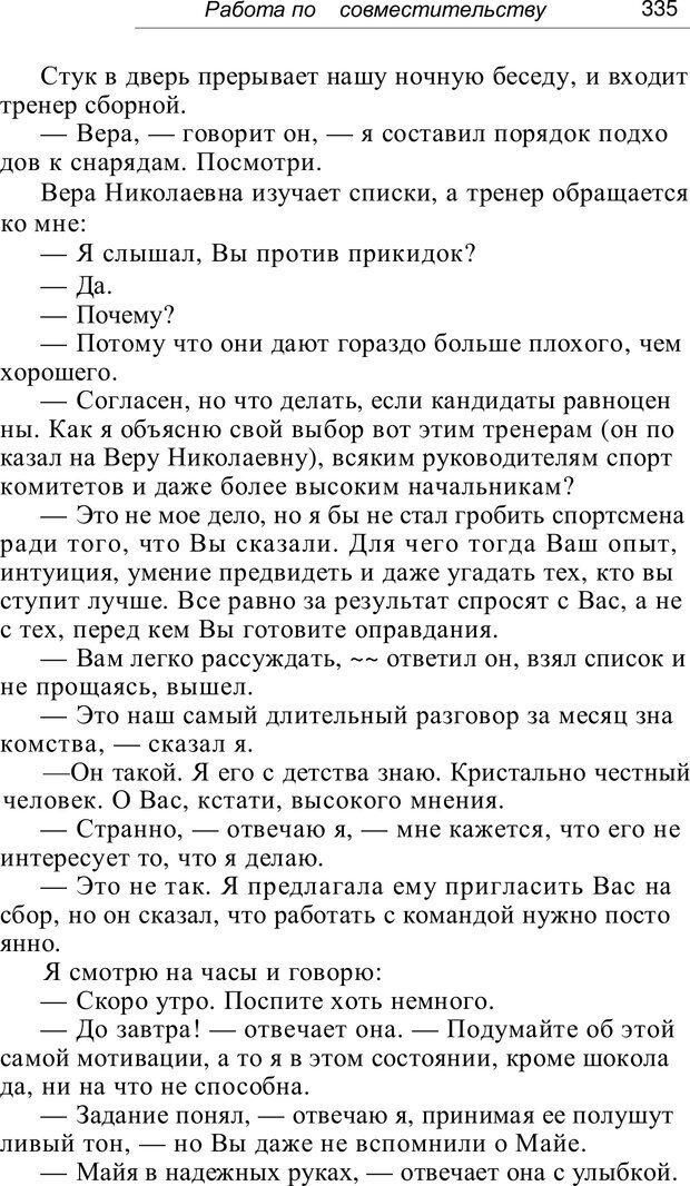 PDF. Проклятие профессии. Бытие и сознание практического психолога. Загайнов Р. М. Страница 337. Читать онлайн