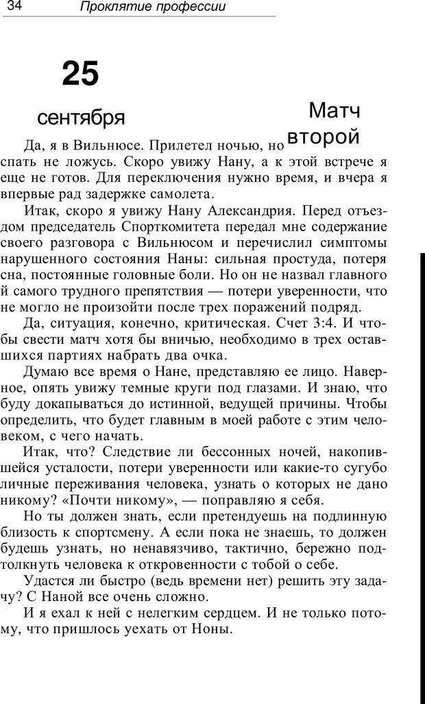 PDF. Проклятие профессии. Бытие и сознание практического психолога. Загайнов Р. М. Страница 34. Читать онлайн