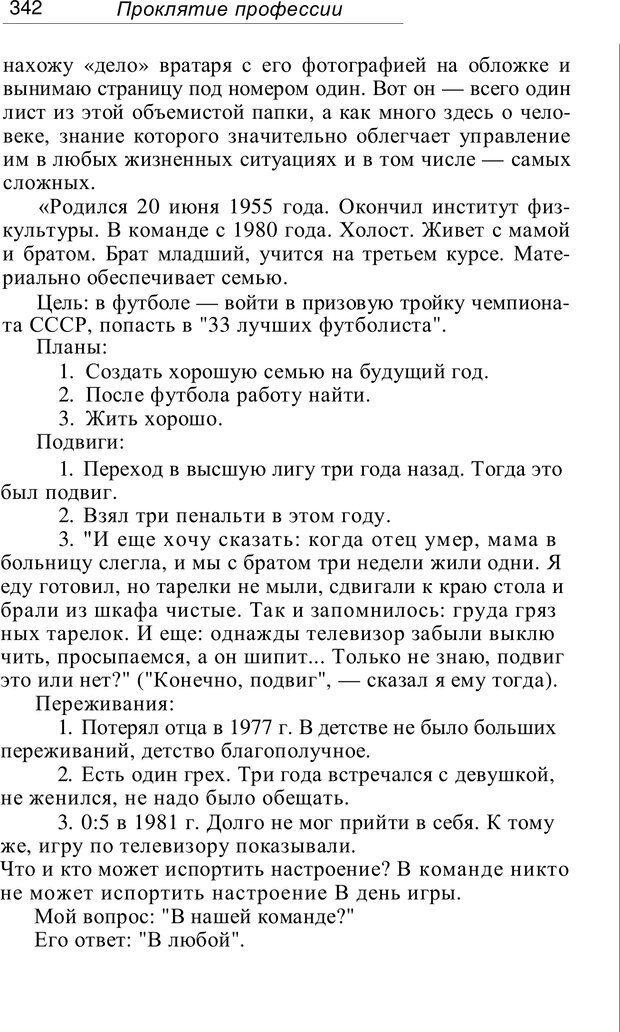 PDF. Проклятие профессии. Бытие и сознание практического психолога. Загайнов Р. М. Страница 344. Читать онлайн