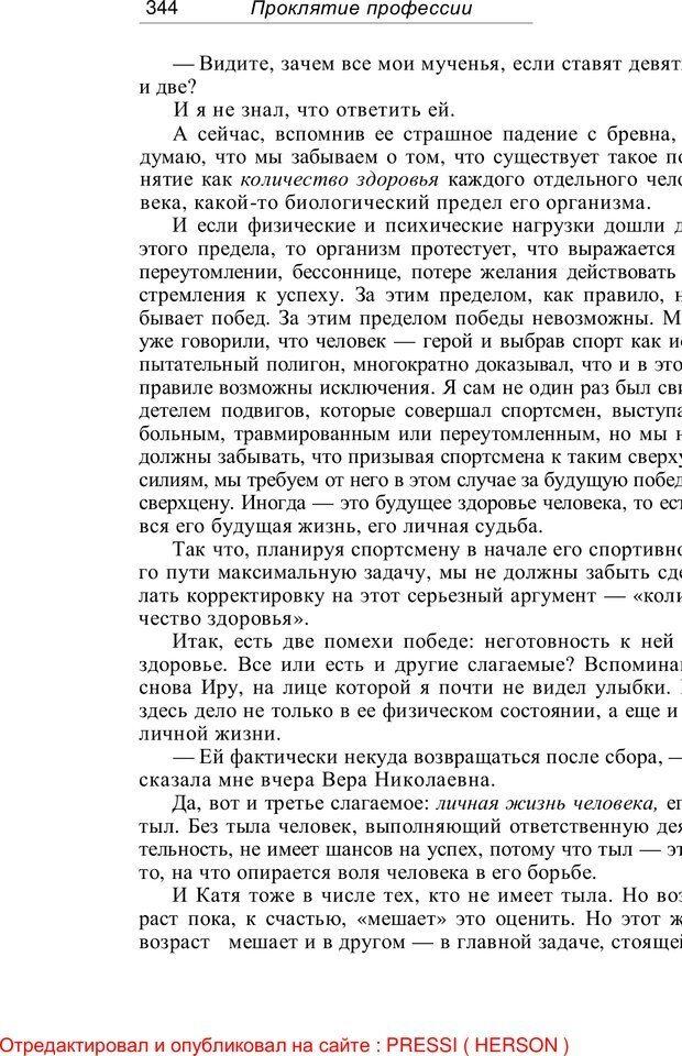 PDF. Проклятие профессии. Бытие и сознание практического психолога. Загайнов Р. М. Страница 346. Читать онлайн
