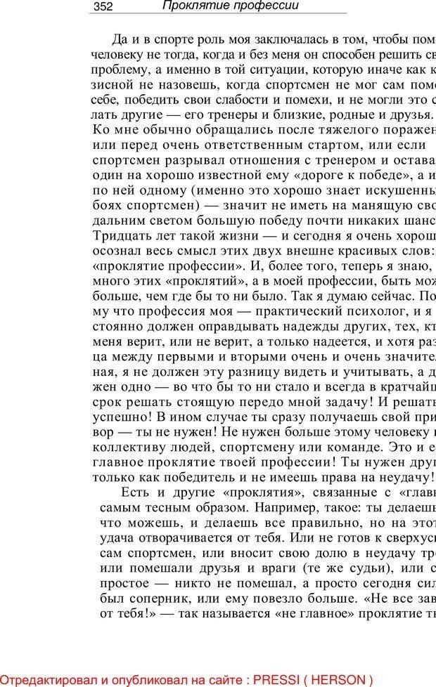 PDF. Проклятие профессии. Бытие и сознание практического психолога. Загайнов Р. М. Страница 354. Читать онлайн