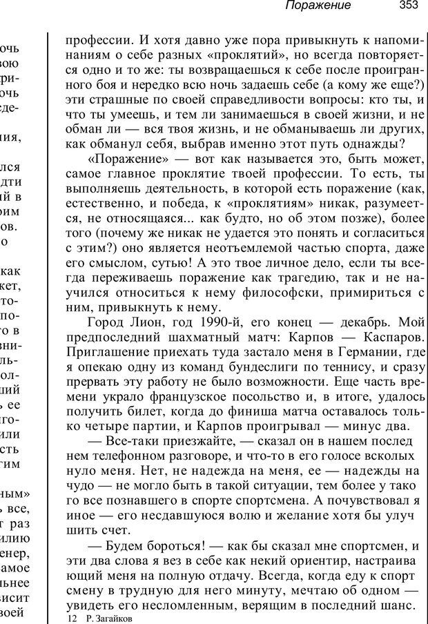 PDF. Проклятие профессии. Бытие и сознание практического психолога. Загайнов Р. М. Страница 355. Читать онлайн