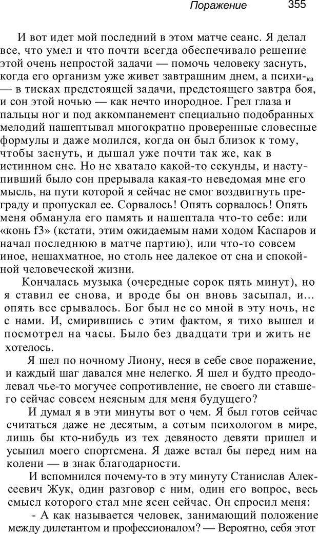 PDF. Проклятие профессии. Бытие и сознание практического психолога. Загайнов Р. М. Страница 357. Читать онлайн