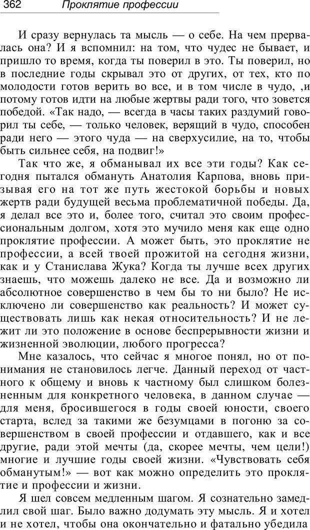 PDF. Проклятие профессии. Бытие и сознание практического психолога. Загайнов Р. М. Страница 364. Читать онлайн