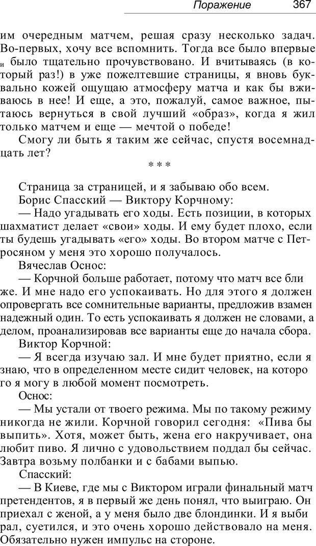 PDF. Проклятие профессии. Бытие и сознание практического психолога. Загайнов Р. М. Страница 369. Читать онлайн