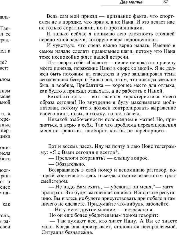PDF. Проклятие профессии. Бытие и сознание практического психолога. Загайнов Р. М. Страница 37. Читать онлайн