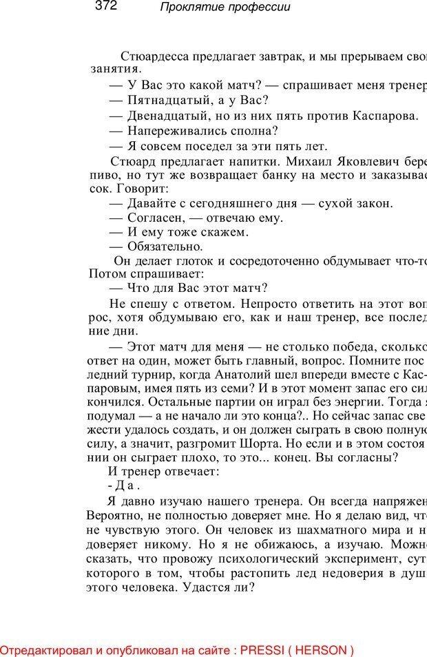 PDF. Проклятие профессии. Бытие и сознание практического психолога. Загайнов Р. М. Страница 374. Читать онлайн