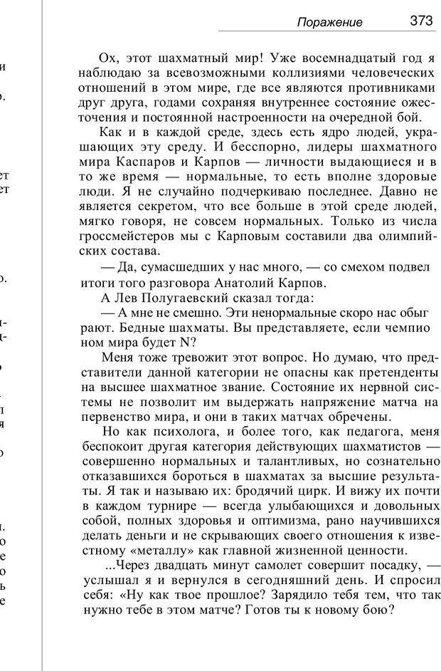 PDF. Проклятие профессии. Бытие и сознание практического психолога. Загайнов Р. М. Страница 375. Читать онлайн