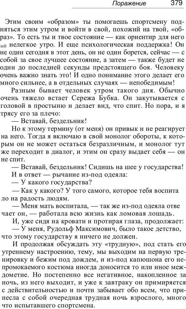 PDF. Проклятие профессии. Бытие и сознание практического психолога. Загайнов Р. М. Страница 381. Читать онлайн