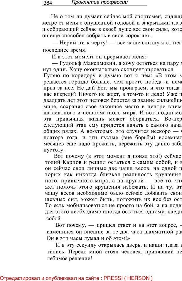 PDF. Проклятие профессии. Бытие и сознание практического психолога. Загайнов Р. М. Страница 386. Читать онлайн
