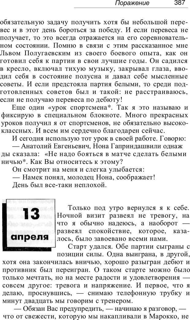 PDF. Проклятие профессии. Бытие и сознание практического психолога. Загайнов Р. М. Страница 389. Читать онлайн