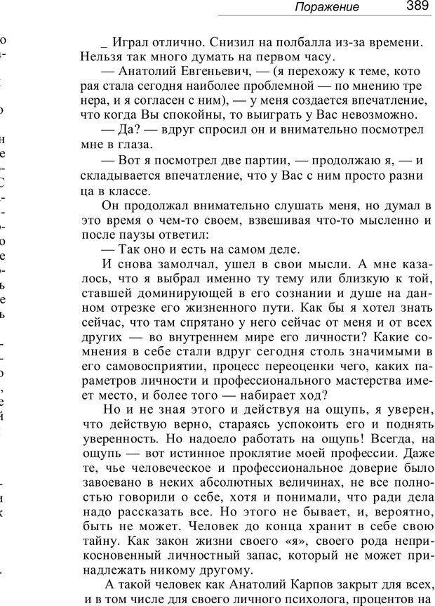 PDF. Проклятие профессии. Бытие и сознание практического психолога. Загайнов Р. М. Страница 391. Читать онлайн
