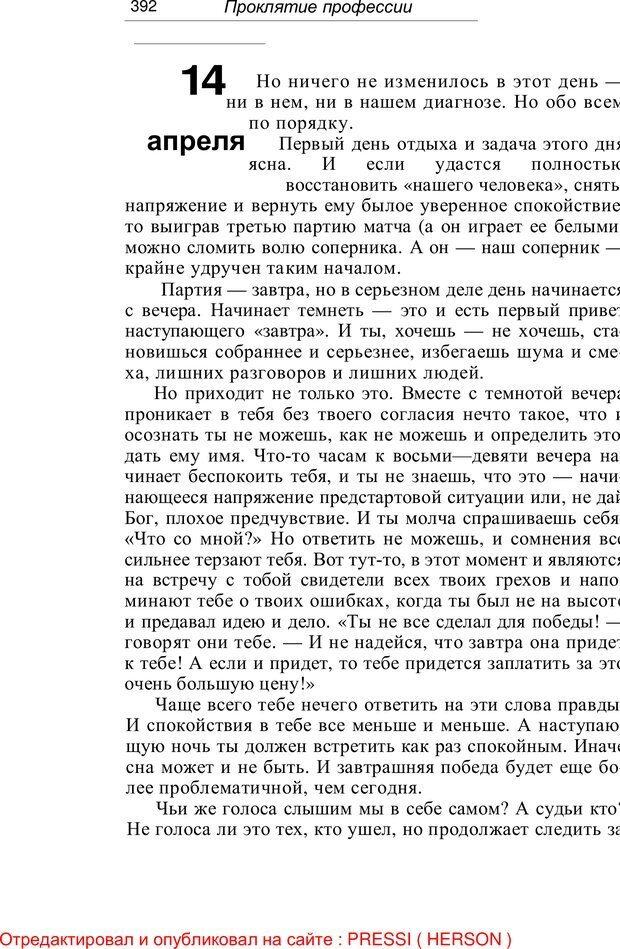 PDF. Проклятие профессии. Бытие и сознание практического психолога. Загайнов Р. М. Страница 394. Читать онлайн