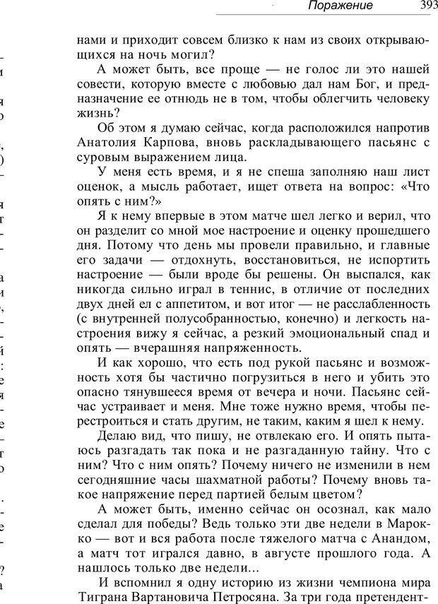 PDF. Проклятие профессии. Бытие и сознание практического психолога. Загайнов Р. М. Страница 395. Читать онлайн