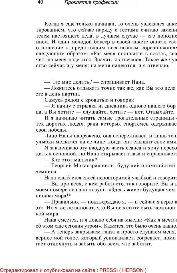 PDF. Проклятие профессии. Бытие и сознание практического психолога. Загайнов Р. М. Страница 40. Читать онлайн