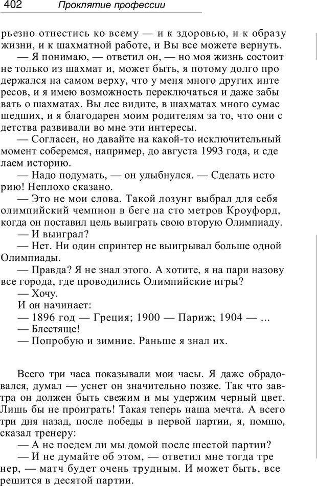 PDF. Проклятие профессии. Бытие и сознание практического психолога. Загайнов Р. М. Страница 404. Читать онлайн