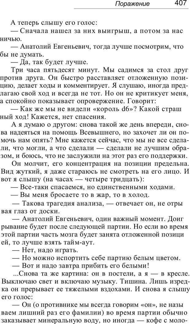 PDF. Проклятие профессии. Бытие и сознание практического психолога. Загайнов Р. М. Страница 409. Читать онлайн