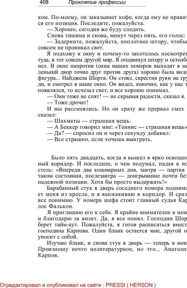PDF. Проклятие профессии. Бытие и сознание практического психолога. Загайнов Р. М. Страница 410. Читать онлайн