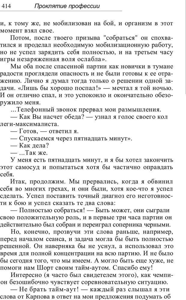 PDF. Проклятие профессии. Бытие и сознание практического психолога. Загайнов Р. М. Страница 416. Читать онлайн