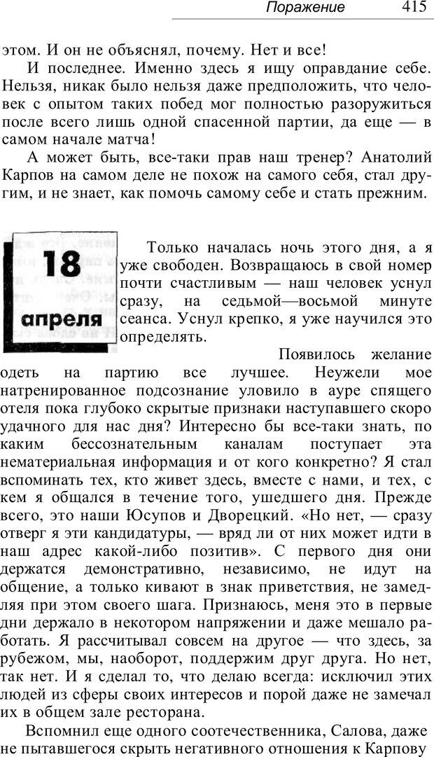 PDF. Проклятие профессии. Бытие и сознание практического психолога. Загайнов Р. М. Страница 417. Читать онлайн