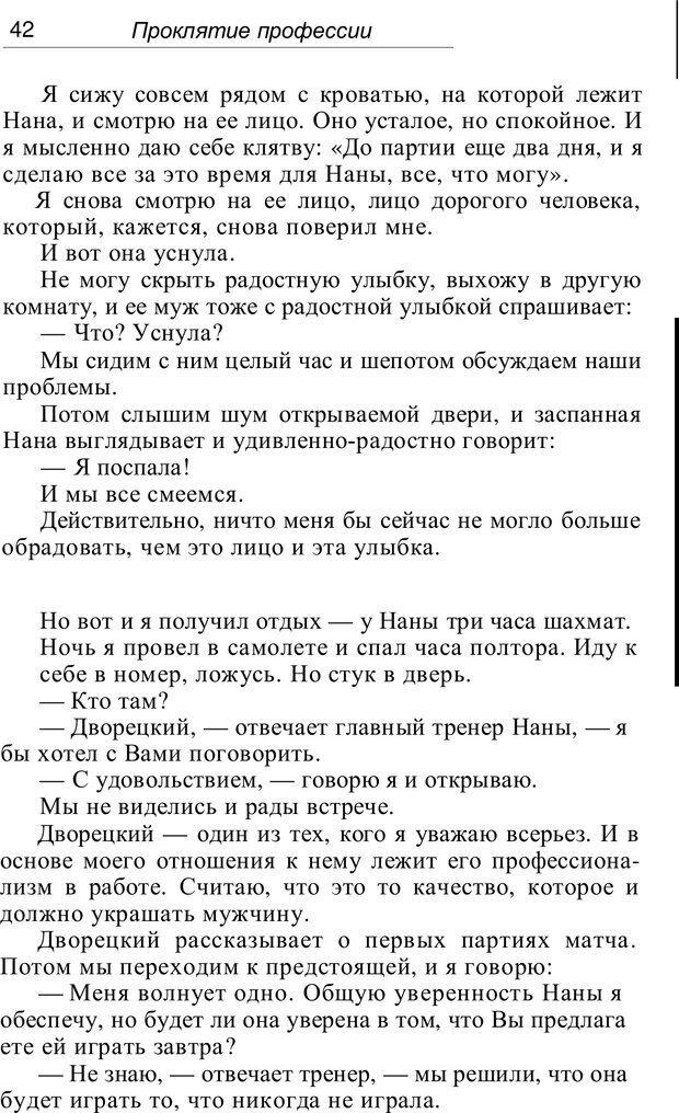 PDF. Проклятие профессии. Бытие и сознание практического психолога. Загайнов Р. М. Страница 42. Читать онлайн