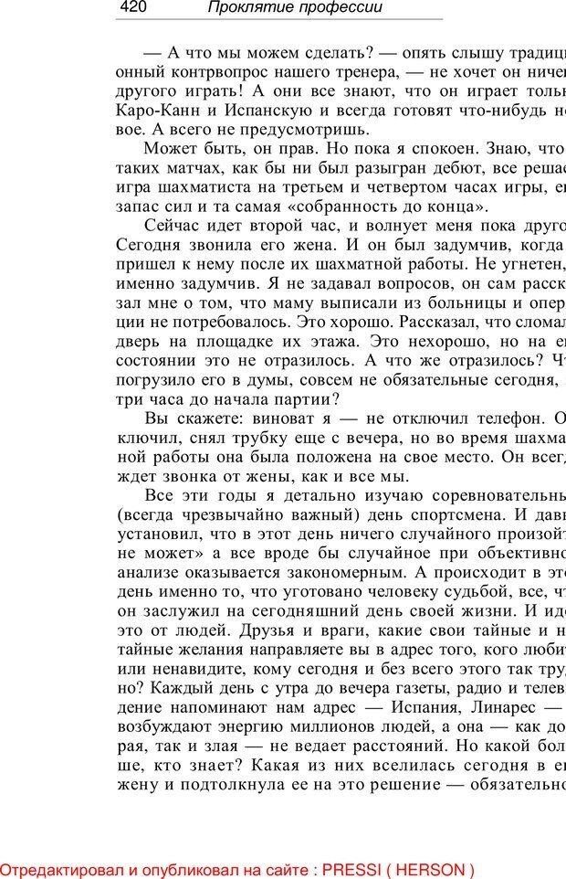 PDF. Проклятие профессии. Бытие и сознание практического психолога. Загайнов Р. М. Страница 422. Читать онлайн