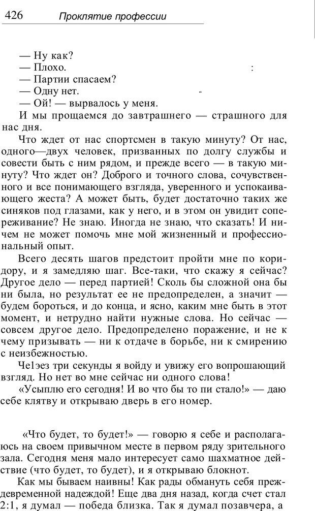 PDF. Проклятие профессии. Бытие и сознание практического психолога. Загайнов Р. М. Страница 428. Читать онлайн