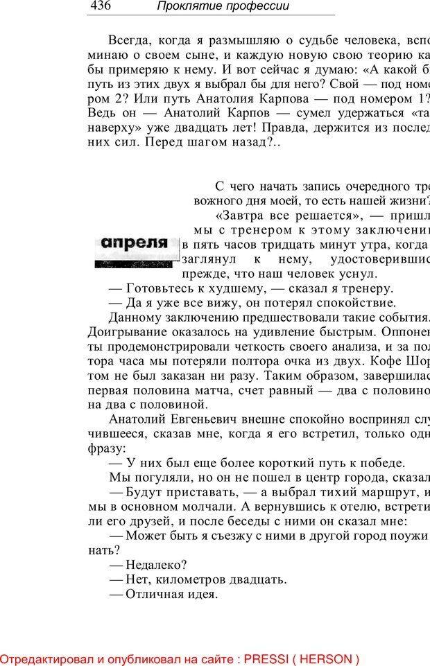 PDF. Проклятие профессии. Бытие и сознание практического психолога. Загайнов Р. М. Страница 438. Читать онлайн