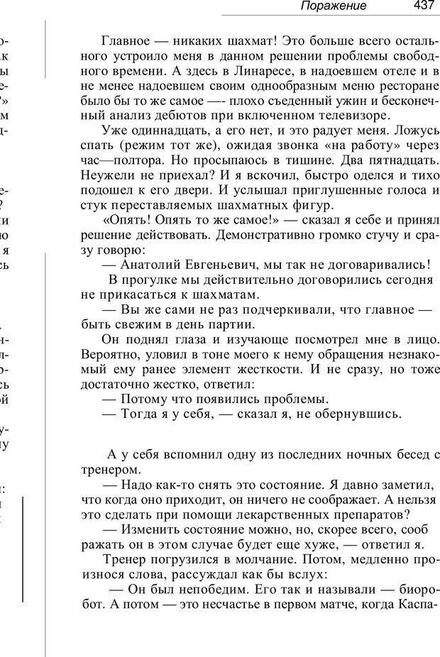 PDF. Проклятие профессии. Бытие и сознание практического психолога. Загайнов Р. М. Страница 439. Читать онлайн