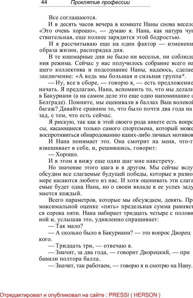 PDF. Проклятие профессии. Бытие и сознание практического психолога. Загайнов Р. М. Страница 44. Читать онлайн